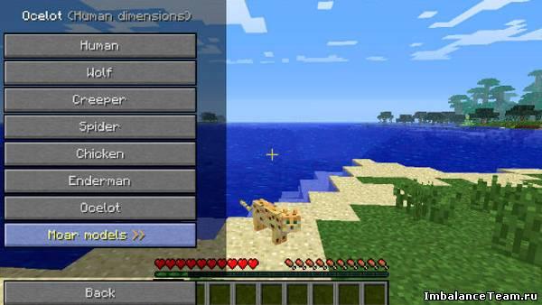 Minecraft мод Shape Shifter