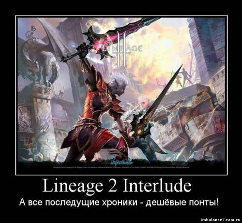 Демотиватор: Lineage 2 Interlude