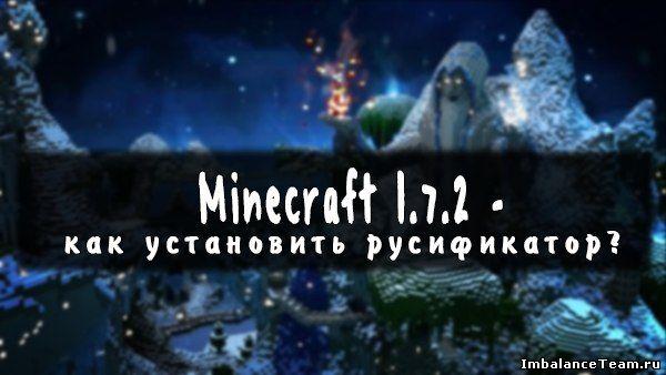 Майнкрафт 1.7.2 - как установить русификатор?